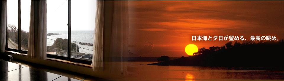 日本海と夕日が望める、最高の眺め