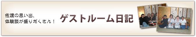 ゲストルーム日記